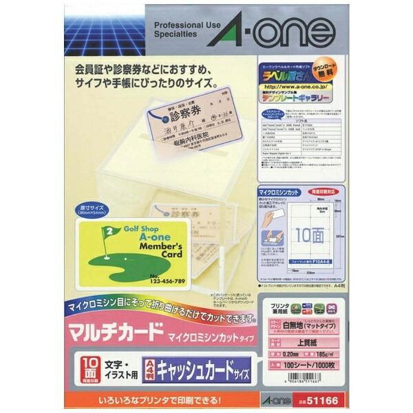 エーワンA-oneマルチカードキャッシュカードサイズ1000枚(A4サイズ10面×100シート)白無地51166【aoneC2009】