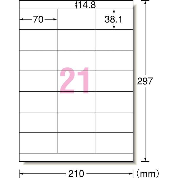 エーワンA-oneラベルシールプリンタ兼用ホワイト31338[A4/100シート/21面/マット]【aoneC2009】