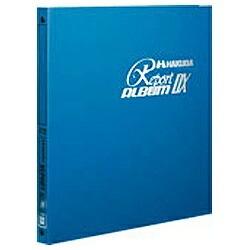ハクバHAKUBAアルバム「レポートアルバムDX」(Lサイズ/ブルー)520064