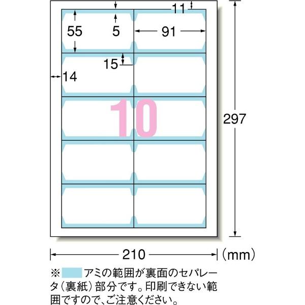 エーワンA-oneマルチカード名刺500枚(A4サイズ10面×50シート)白無地51862【aoneC2009】