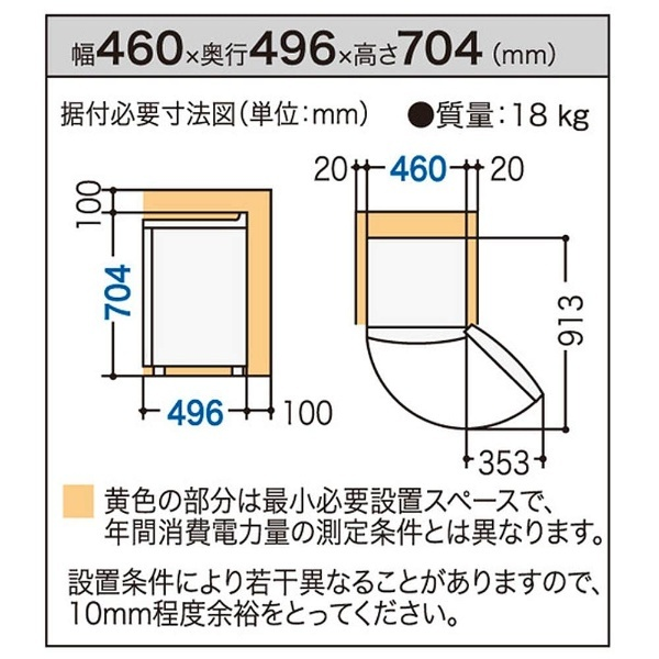 パナソニックPanasonic《基本設置料金セット》NR-A80W-W冷蔵庫ノンフロン冷蔵庫オフホワイト[1ドア/右開きタイプ/75L][冷蔵庫小型NRA80W_W]【zero_emi】