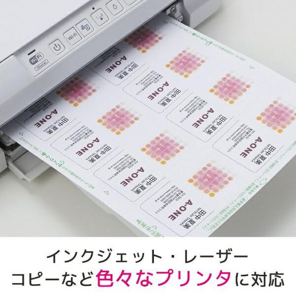 エーワンA-oneマルチカード名刺250枚(A4サイズ10面×25シート)白無地51485【rb_mmmj】