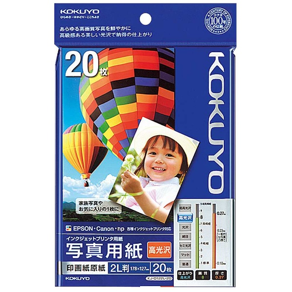 コクヨKOKUYOインクジェットプリンタ用写真用紙(2L・20枚)KJ-D122L-20[KJD122L20]【wtcomo】