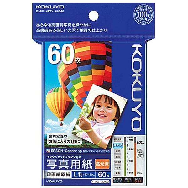 コクヨKOKUYOインクジェットプリンタ用印画紙原紙(L版・60枚)KJ-D12L-60[KJD12L60]【wtcomo】