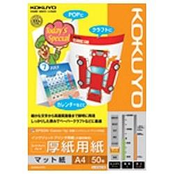 """コクヨKOKUYO""""IJP用マット紙""""スーパーファイングレード厚紙用紙(A4サイズ・50枚)KJ-M15A4-50[KJM15A450]【rb_pcp】"""