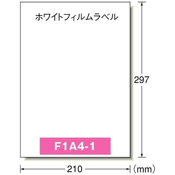 エーワンA-one手作りステッカー高画質タイプ(A4サイズ・3セット)ホワイトフィルムラベル:ホワイト28894【aoneC2009】