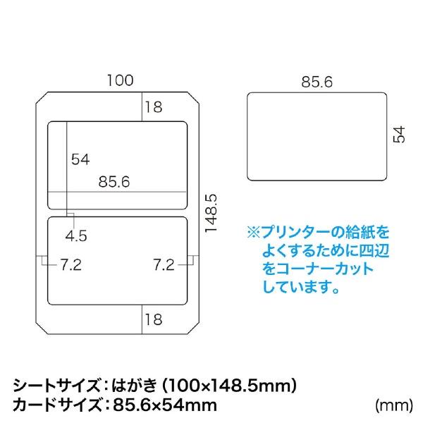 サンワサプライSANWASUPPLYインクジェット用IDカード穴なしカードのみ(はがきサイズ・50シート:100カード入り)白色度97.2%JP-ID03-50[JPID0350]【wtcomo】