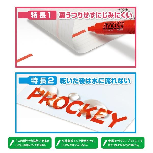 三菱鉛筆MITSUBISHIPENCIL[サインペン]プロッキー(水性顔料・細字丸芯+太字角芯)8色セットPM150TR8CN
