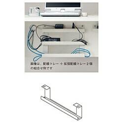 ガラージAFデスク用追加配線トレー(白)AF-EDCT412-632[AFEDCT]【メーカー直送・代金引換不可・時間指定・返品不可】