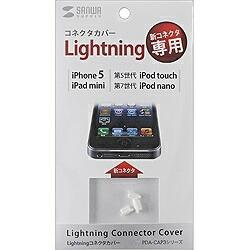 サンワサプライSANWASUPPLYiPadmini/iPhone/iPod対応Lightningコネクタカバー(3個入・ホワイト)PDA-CAP3W[PDACAP3W]