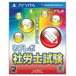 メディアファイブmedia5ネクレボ社労士試験【PSVitaゲームソフト】