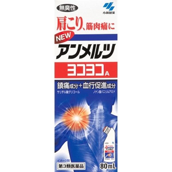 【第3類医薬品】ニューアンメルツヨコヨコA(80mL)【wtmedi】小林製薬Kobayashi