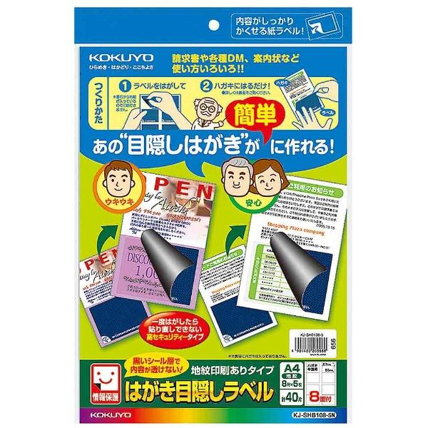 コクヨKOKUYOはがき目隠しラベル(A4サイズ・8面・5枚)黒KJ-SHB108-5N[KJSHB1085]