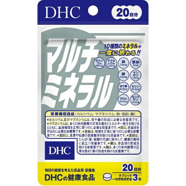 DHCディーエイチシーDHC(ディーエイチシー)マルチミネラル20日分(60粒)〔栄養補助食品〕
