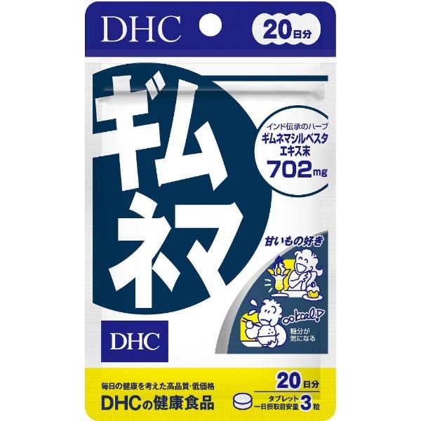 DHCディーエイチシーDHC(ディーエイチシー)ギムネマ20日(60粒)〔栄養補助食品〕【wtcool】