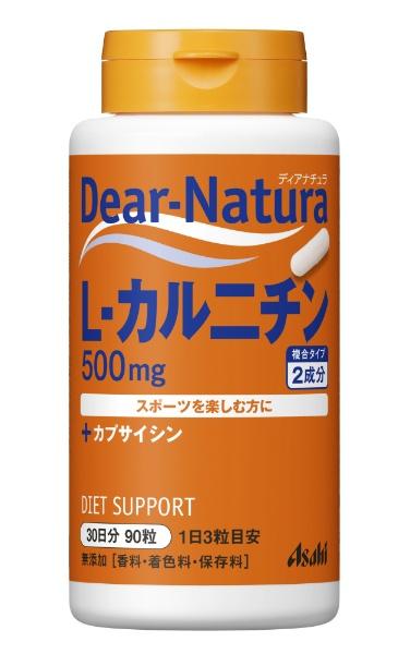 アサヒグループ食品AsahiGroupFoodsDear-Natura(ディアナチュラ)L-カルニチンwithりんごポリフェノール(90粒)〔栄養補助食品〕【wtcool】