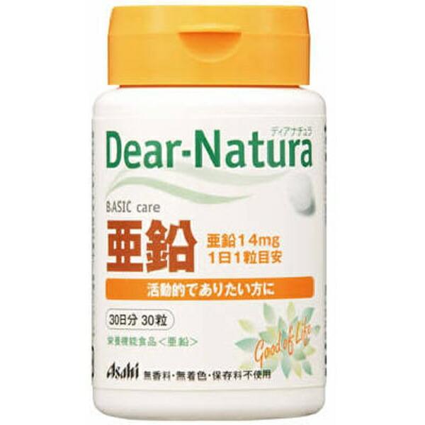 アサヒグループ食品AsahiGroupFoodsDear-Natura(ディアナチュラ)亜鉛(30粒)〔栄養補助食品〕【wtcool】