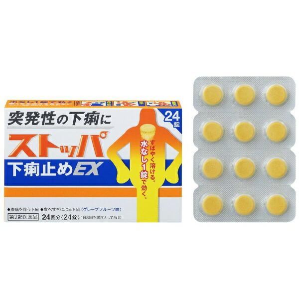 【第2類医薬品】ストッパ下痢止めEX(24回分)〔下痢止め〕【wtmedi】LIONライオン
