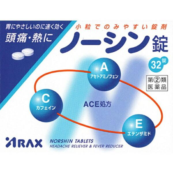 【第(2)類医薬品】ノーシン錠(32錠)〔鎮痛剤〕アラクスARAX
