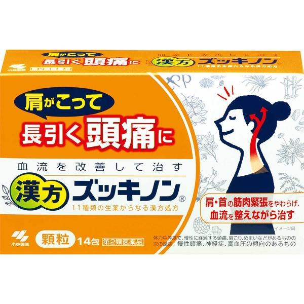 【第2類医薬品】漢方ズッキノン(14包)【wtmedi】小林製薬Kobayashi
