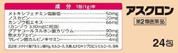 【第2類医薬品】アスクロン(24包)〔せき止め・去痰(きょたん)〕【wtmedi】大正製薬Taisho