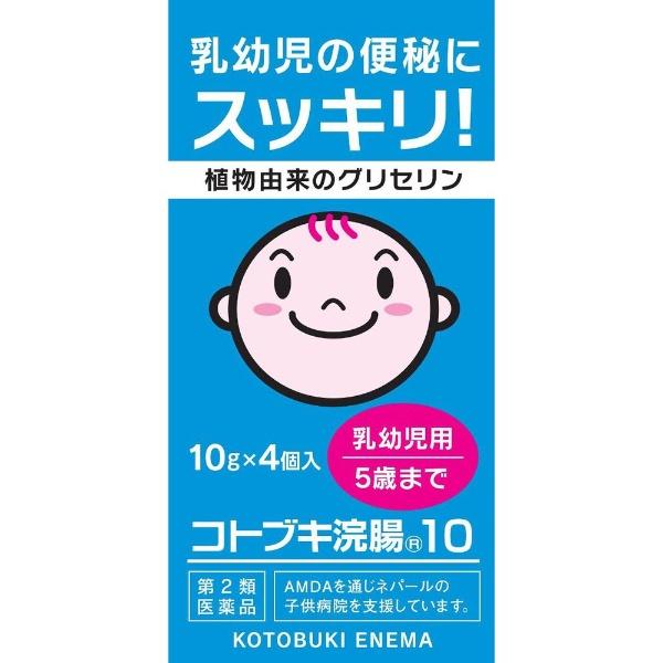【第2類医薬品】コトブキ浣腸10(10g×4個)〔浣腸〕【wtmedi】ムネ製薬MUNEPHARMACEUTICAL
