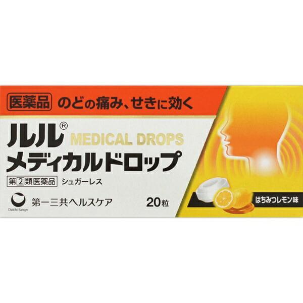 【第(2)類医薬品】ルルメディカルドロップH(はちみつレモン味)(20粒)第一三共ヘルスケアDAIICHISANKYOHEALTHCARE