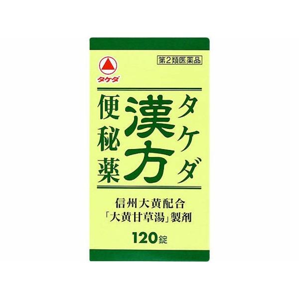 【第2類医薬品】タケダ漢方便秘薬(120錠)〔便秘薬〕【wtmedi】アリナミン製薬