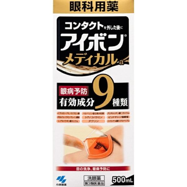 【第3類医薬品】アイボンメディカル(500mL)【wtmedi】小林製薬Kobayashi