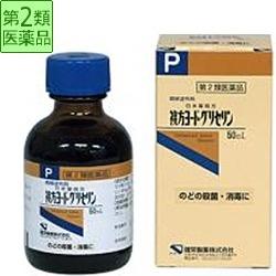 【第2類医薬品】複方ヨードグリセリン(50mL)【wtmedi】健栄製薬KENEIPharmaceutical