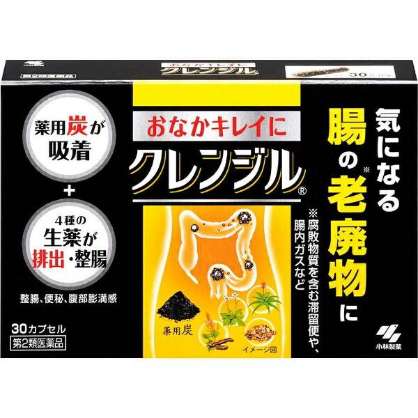 【第2類医薬品】クレンジル(30カプセル)〔整腸剤〕【wtmedi】小林製薬Kobayashi