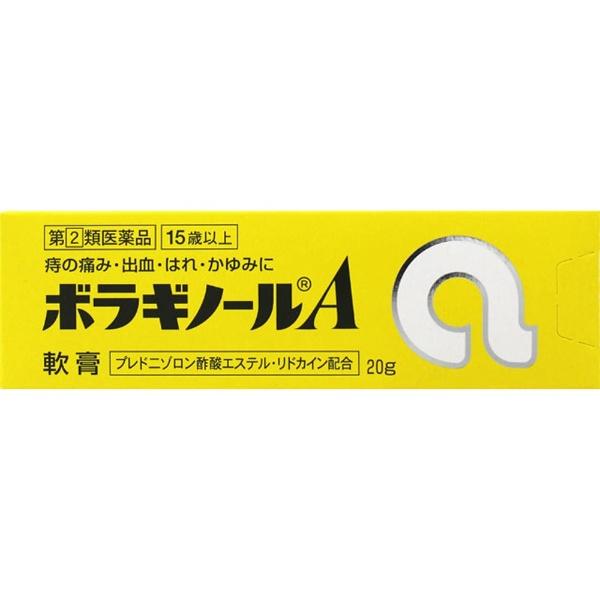 【第(2)類医薬品】ボラギノールA軟膏(20g)武田コンシューマーヘルスケアTakedaConsumerHealthcareCompany
