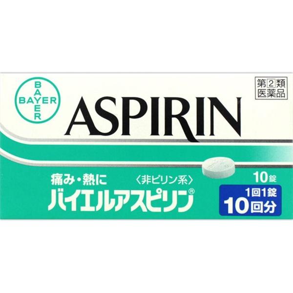 【第(2)類医薬品】バイエルアスピリン(10錠)〔鎮痛剤〕佐藤製薬sato