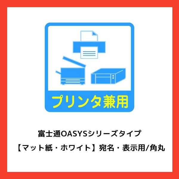 エーワンA-oneパソコンプリンタ&ワープロラベルNEC文豪シリーズタイプ2列用ホワイト31153[A4/1000シート/12面/マット][宛名シール]