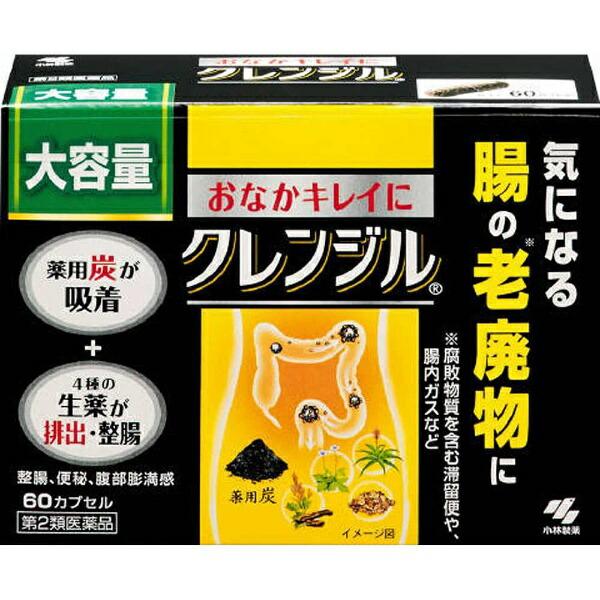 【第2類医薬品】クレンジル(60カプセル)〔整腸剤〕【wtmedi】小林製薬Kobayashi