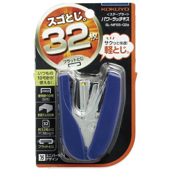 コクヨKOKUYOステープラーフラットタイプ32枚とじパワーラッチキス青SL-MF55-02B[SLMF5502B]