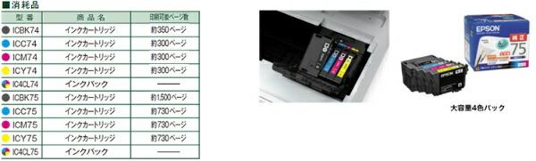 エプソンEPSONPX-S740インクジェットプリンターColorio(カラリオ)[L判〜A4][ハガキ年賀状印刷プリンタPXS740]