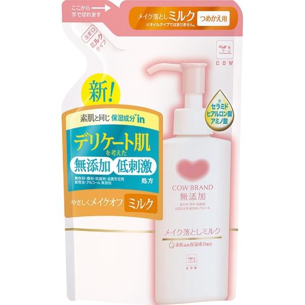 牛乳石鹸カウブランド無添加メイク落としミルクつめかえ用(130ml)