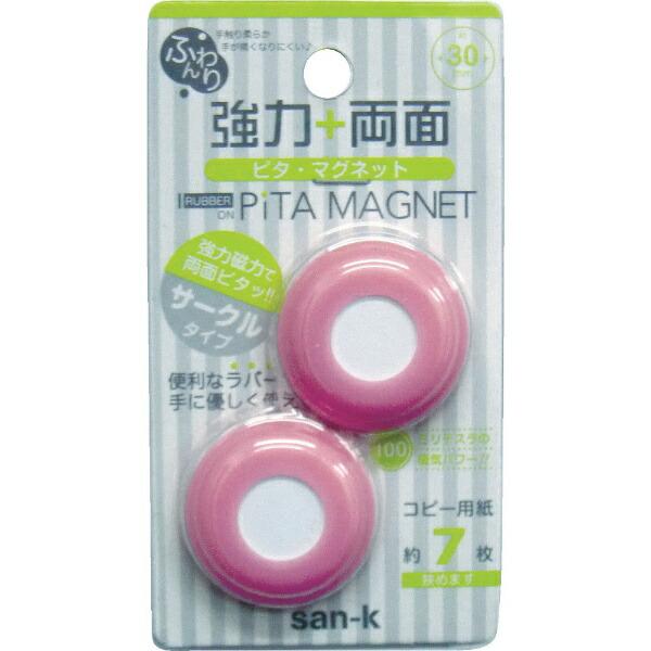 サンケーキコムsan-kふんわり強力両面ピタマグネットブロッサムRPM02R(1パック2個)