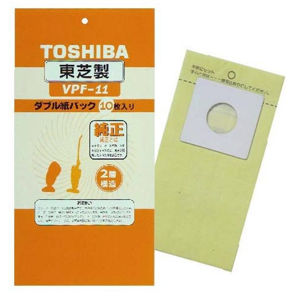 東芝TOSHIBA【掃除機用紙パック】(10枚入)ダブル紙パックVPF-11[VPF11]