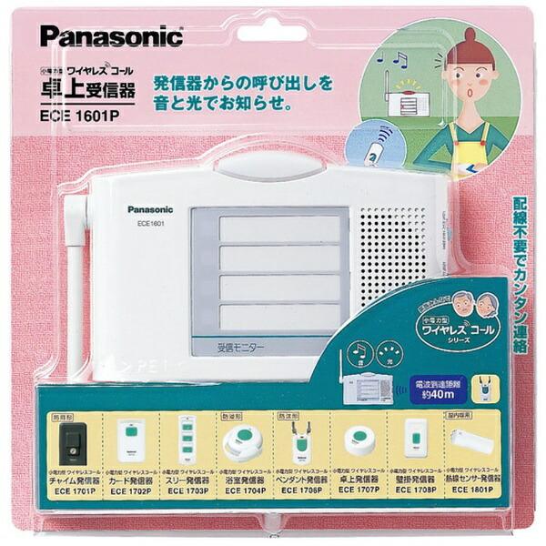 パナソニックPanasonic小電力型ワイヤレスコール卓上受信器(受信4表示付)ECE1601P[ECE1601P]panasonic