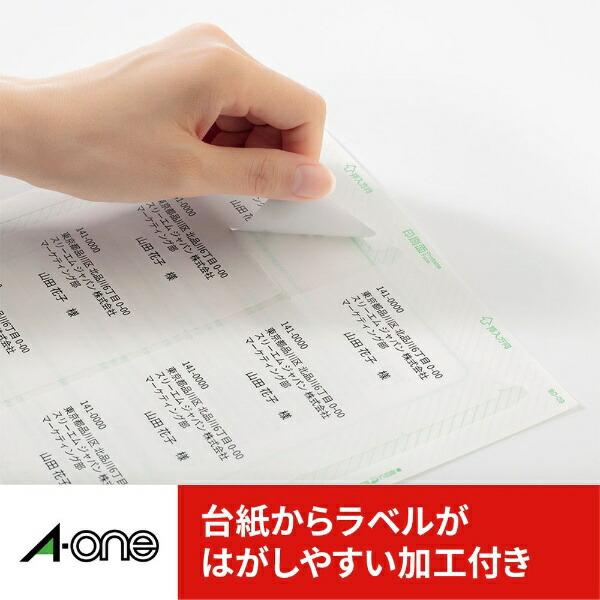 エーワンA-oneラベルシールプリンタ兼用ホワイト31339[A4/20シート/10面/マット]【aoneC2009】