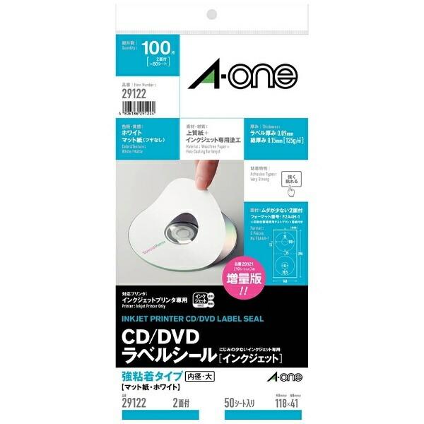 エーワンA-oneCD/DVDラベルホワイト29122[A4/50シート/2面/マット]【aoneC2009】