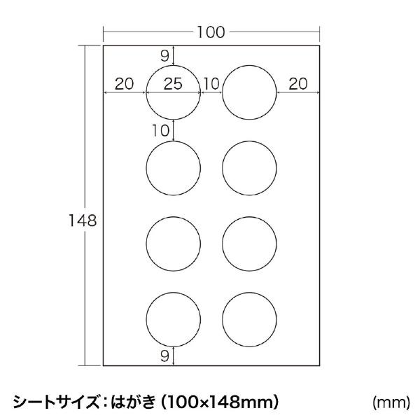サンワサプライSANWASUPPLY手作りストラップキット丸・大(はがきサイズ・8面×1シート)JP-ST06[JPST06]【wtcomo】