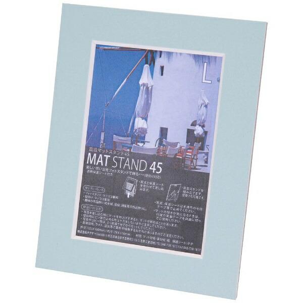チクマChikumaフォトフレーム「マットスタンド45」(L判/ペールブルー)13964-5[マットスタンドL]