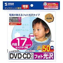 サンワサプライSANWASUPPLYDVD/CDラベルインクジェットLB-CDR013N50[50シート/1面/光沢][LBCDR013N50]