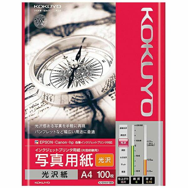 コクヨKOKUYOインクジェットプリンタ用写真用紙光沢紙(A4サイズ・100枚)KJ-G14A4-100[KJG14A4100]【rb_pcp】