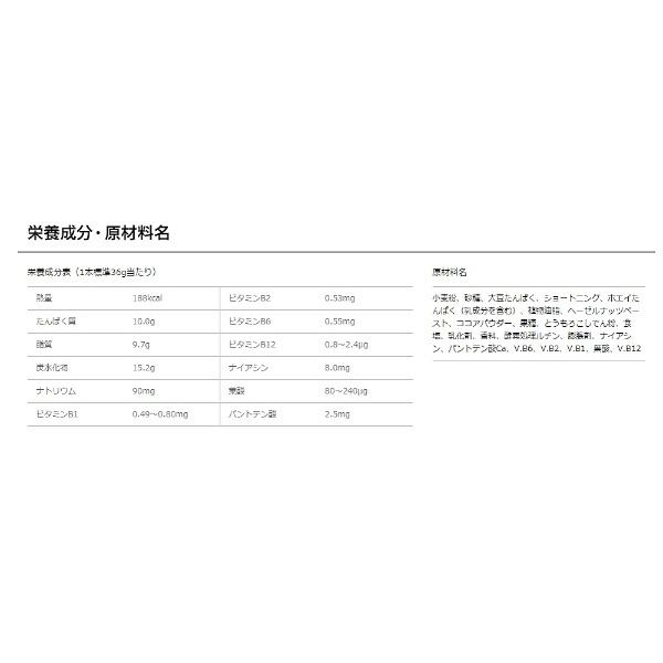 森永製菓MORINAGAinバープロテイン【ウェファーナッツ味/36g】28MM97001[28MM97001]