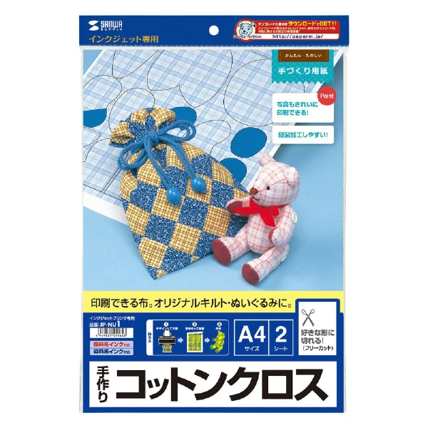 サンワサプライSANWASUPPLYインクジェット用クロス(コットン・2シート)JP-NU1[JPNU1]【wtcomo】