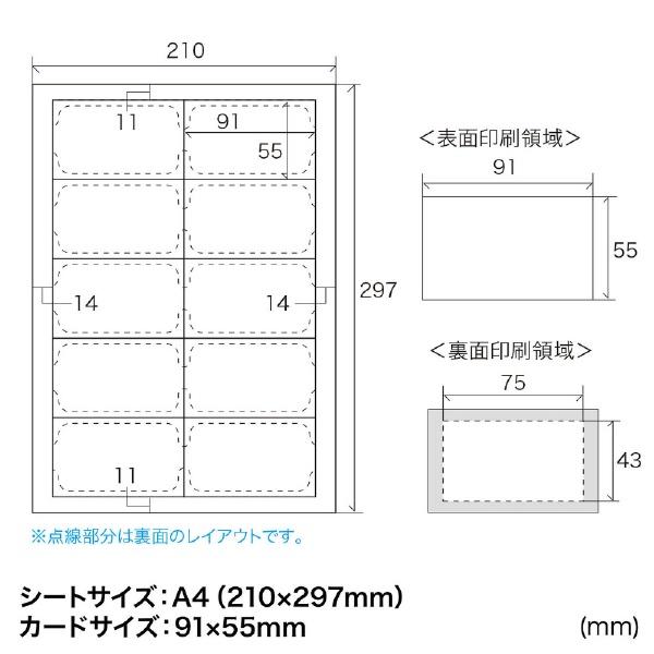 サンワサプライSANWASUPPLY〔インクジェット〕まわりがきれいな名刺カード1000枚(A4サイズ10面×100シート)白JP-MCC03-1[JPMCC031]【wtcomo】